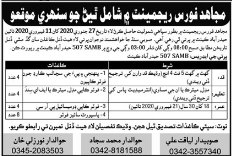 Pak Army Mujahid Force Regiment Jobs For Hyderabad Cantt 2020