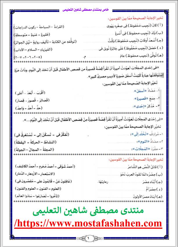 افضل مراجعة لغة عربية شهر ابريل اختيار من متعدد الصف الخامس الابتدائي الترم الثانى 2021 منتدى مصطفى شاهين التعليمى