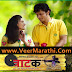 Tratak Marathi Movie Mp3 Songs Download