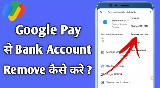 गूगल पे से बैंक एकाउंट कैसे हटाये ? How to Remove Bank Account Form Google Pay