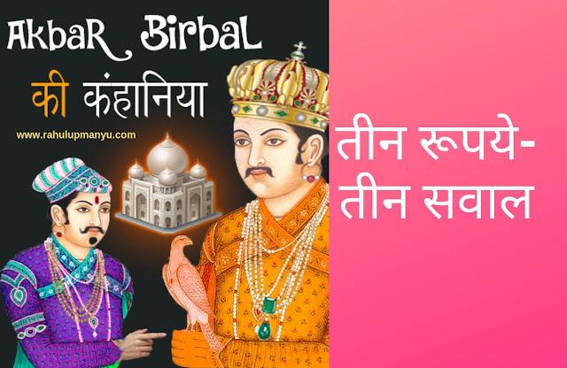 तीन रूपये: तीन सवाल - Akbar Aur Birbal Ki Kahani Number 11