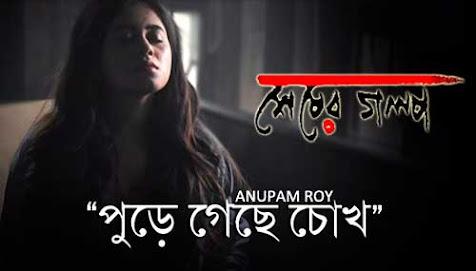 Pure Gechhe Chokh(পুড়ে গেছে চোখ) Lyrics   Anupam Roy   Sesher Golpo