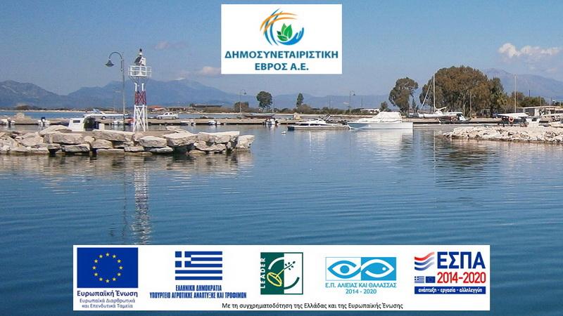 Πρόσκληση για υποβολή προτάσεων δημοσίων επενδύσεων για την αειφόρο ανάπτυξη των αλιευτικών περιοχών