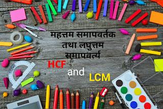HCF and LCM top 5 formula (महत्तम समापवर्तक तथा लघुत्तम समापवर्त्य के 5 महत्वपूर्ण तथ्य एवं सूत्र)