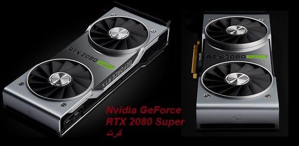 كرت Nvidia GeForce RTX 2080 Super