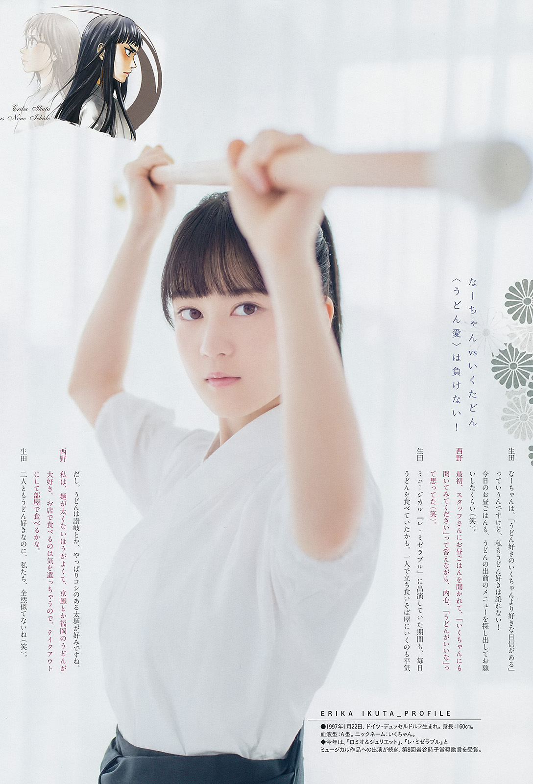 Nanase Nishino 西野七瀬, Ikuta Erika 生田絵梨花, Big Comic Spirits 2017 No.41-42 (週刊スピリッツ 2017年41-42号)