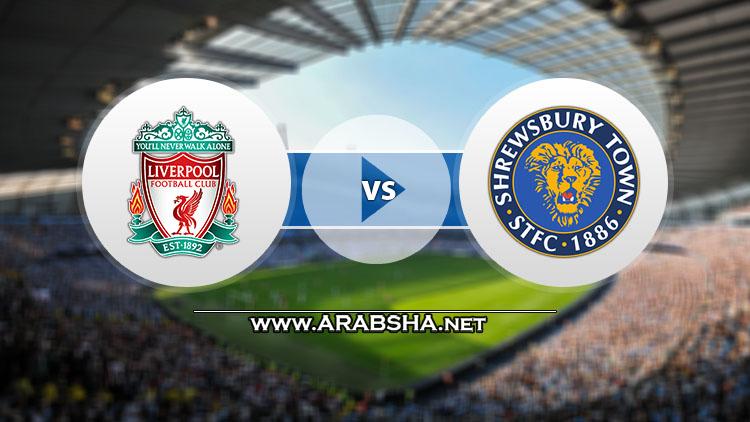 مشاهدة مباراة ليفربول وشوروسبري تاون بث مباشر اليوم كأس الاتحاد الانجليزي