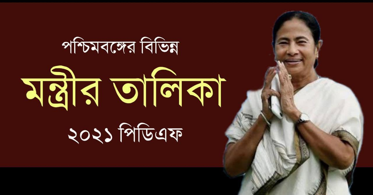 West Bengal Cabinet Minister List 2021 PDF Download