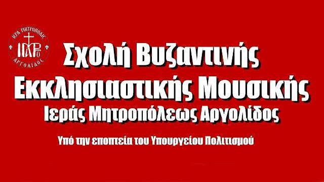 Ξεκινούν οι εγγραφές στη Σχολή Βυζαντινής Εκκλησιαστικής Μουσικής της Μητροπόλεως Αργολίδας