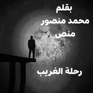 رواية رحلة الغريب كامله بقلم محمد منصور
