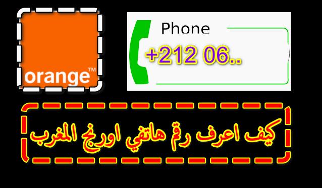 كيف,اعرف,رقم,هاتفي,اورنج,المغرب,بسهولة