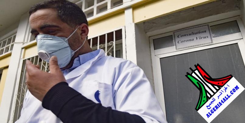 عدد الاصابات بفيروس كورونا في الجزائر