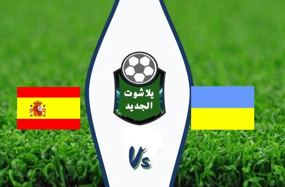 نتيجة مباراة اسبانيا واوكرانيا اليوم الثلاثاء 13 / أكتوبر / 2020 دوري الامم الاوروبية