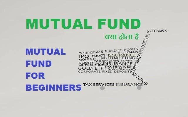 म्यूच्यूअल फण्ड क्या होता है? - Mutual Funds For Beginners In Hindi