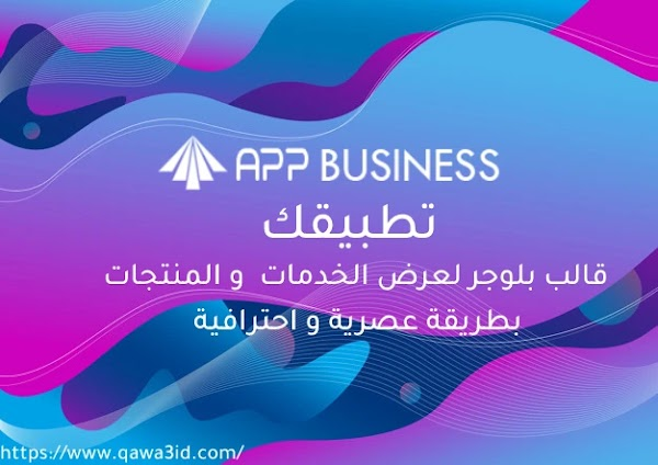 تطبيقك | قالب بلوجر لعرض الخدمات و التطبيقات .