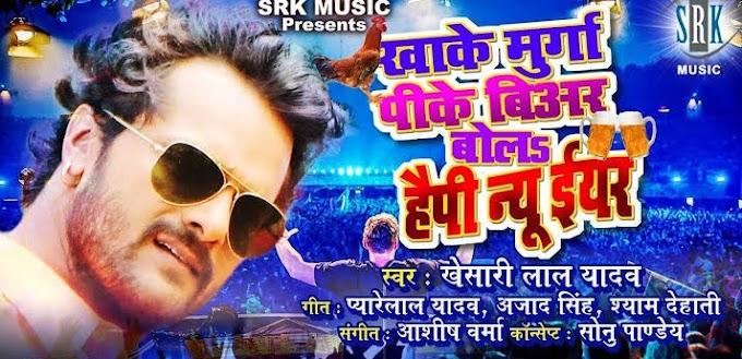 पीके बियर बोला हैप्पी न्यू ईयर (Peeke biyar bola happy new year) bhojpuri lyrics- Khesari Lal Yadav