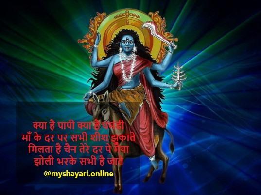 Seventh Navratri Kalratri Mata Shayari