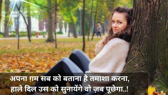 Beautiful Hindi Love Shayari