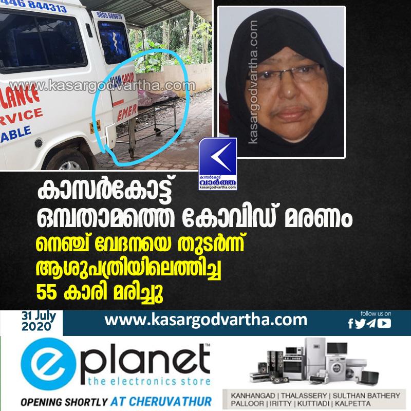 Manjeshwaram, news, Kerala, kasaragod, Death, COVID-19, hospital, One more covid death in Kasargod