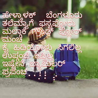 Bachelor Life Kannada Whatsapp DP