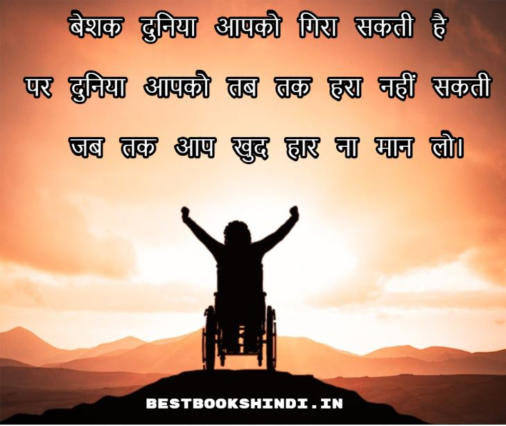good thoughts hindi