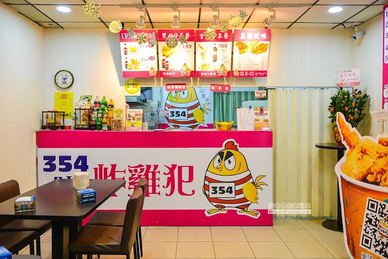 354-fried-chicken-3.jpg