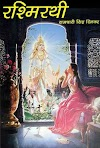रश्मिरथी (रामधारी सिंह दिनकर) हिन्दी पुस्तक पीडीएफ | Rashmirathi (Ramdhari Singh Dinkar)Hindi Book PDF