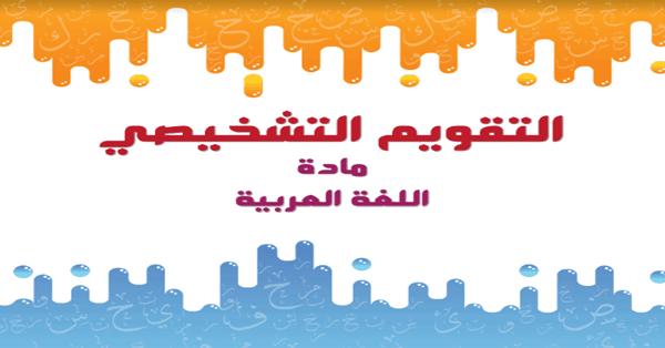 تقويم تشخيصي في مادة اللغة العربية للمستوى الثاني ابتدائي