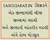 SAS Gujarat Teacher Badli Help Module - sasgujarat.in Teacher Badli
