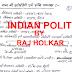 Raj Holkar Polity pdf Notes in Hindi | M Laxmikanth Indian Polity Summary