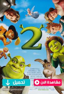 مشاهدة وتحميل فيلم شريك الجزء الثاني Shrek 2 2004 مترجم عربي