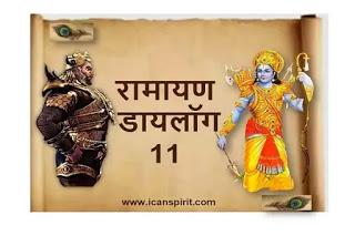 Ramayan Dialgoue 11 Ramnand Sagar