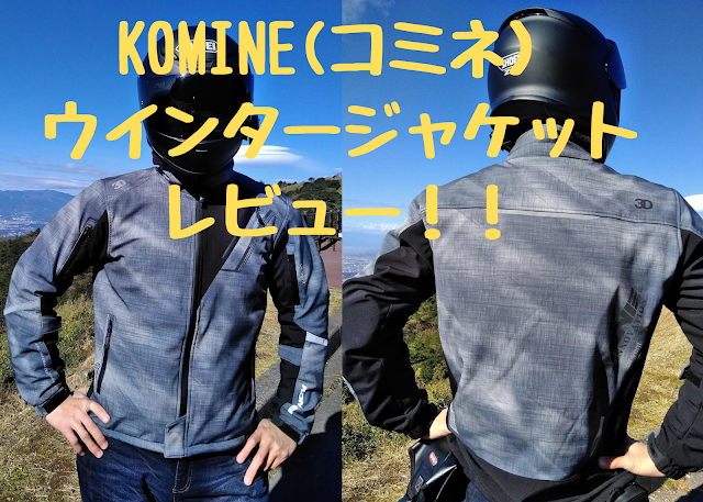 KOMINE コミネ ソフトシェルウインタージャケット JK-579の写真