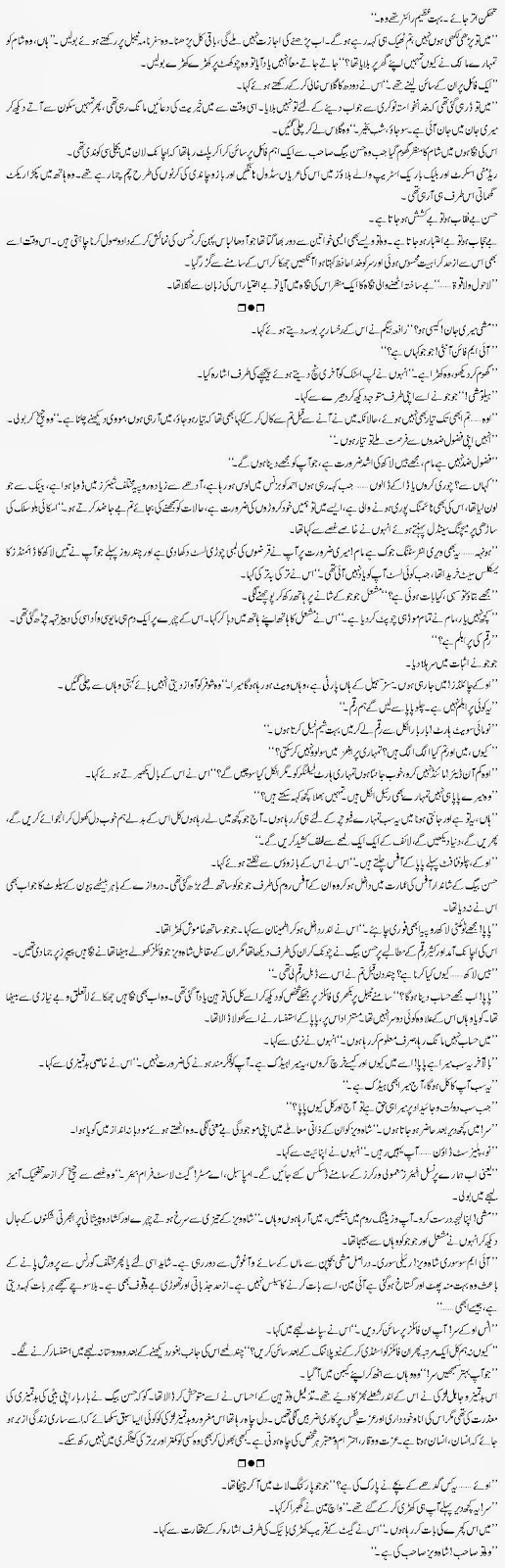 teri ulfat mein sanam novel by iqra sagheer ahmed