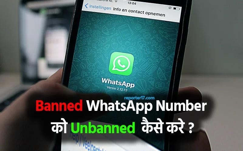 Banned WhatsApp Number को Unbanned कैसे करे ?
