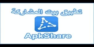ApkShare