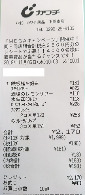カワチ薬品 下館南店 2019/11/6 のレシート