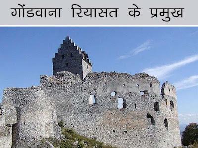 गोंडवाना रियासत के प्रमुख राजा  गोंड वंश के प्रमुख शासक   Gond Vansh Ke Pramukh Raja