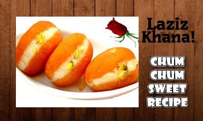 चमचम मिठाई बनाने की विधि - Bengali Chumchum Sweet Recipe in Hindi