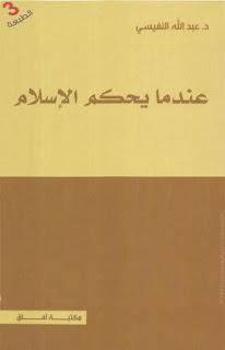 عبدالله النفيسي - عندما يحكم الاسلام