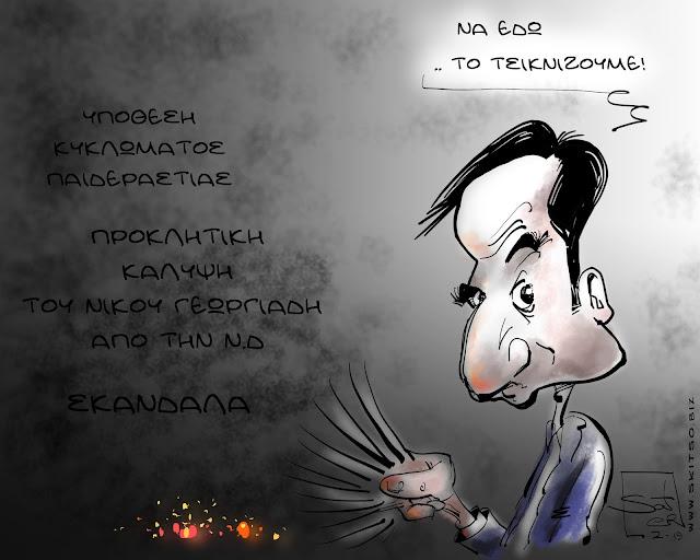Τσικνοπέμπτη καπνός  Γεωργιάδης σκάνδαλο συγκάλυψης γελοιογραφία