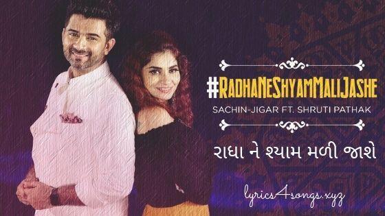 RADHA NE SHYAM MALI JASHE LYRICS - Sachin-Jigar | Garba Song | Lyrics4Songs.xyz