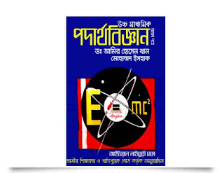 HSC physics 1st paper book pdf by Amir hossain