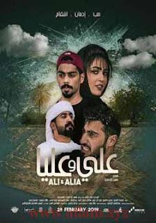 مشاهدة مشاهدة فيلم علي وعليا 2019
