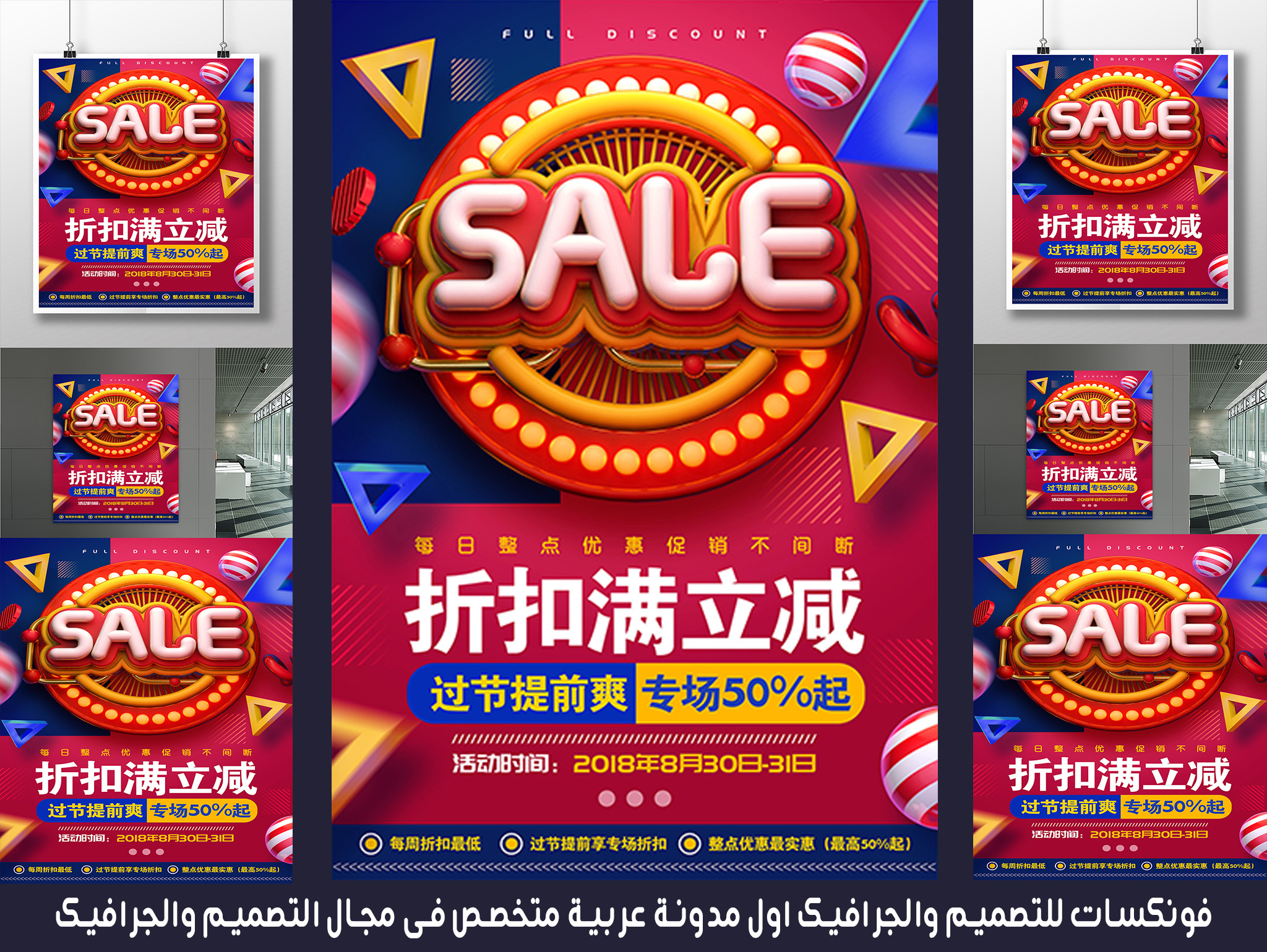 PSD File, Poster and Flyer, Glamor, Pleasure, and Celebrations