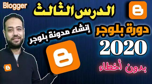 انشاء مدونة بلوجر blogger 2020 | مدونة بلوغر 2020 | الدرس الثالث التسجيل blogger