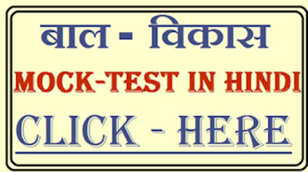 bal vikas online test
