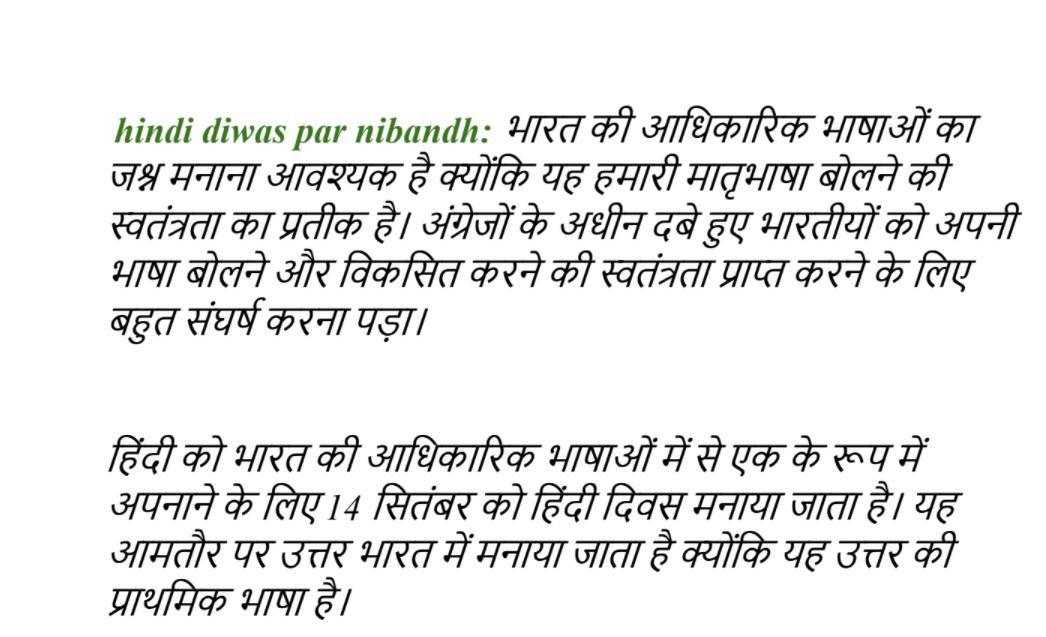 500+ words Hindi Diwas Par Nibandh | हिंदी दिवस पर निबंध | essay on hindi diwas