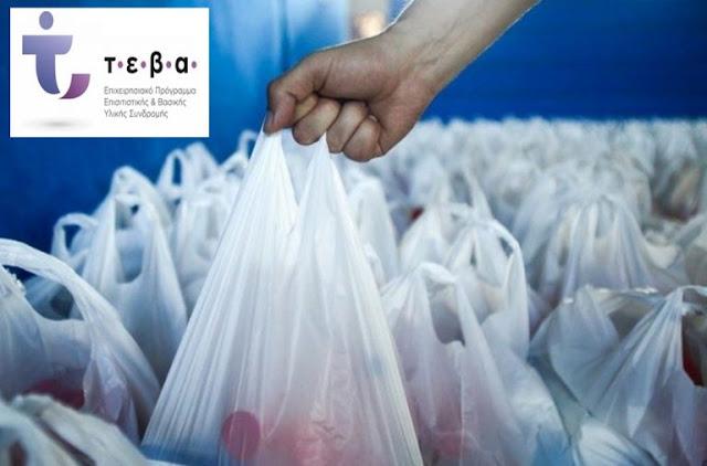 Το πρόγραμμα διανομής της επισιτιστικής βοήθειας ΤΕΒΑ σε δικαιούχους της Αργολίδας