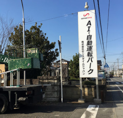 AI自駕車公園在日本全新完工!! Python課程功不可沒?